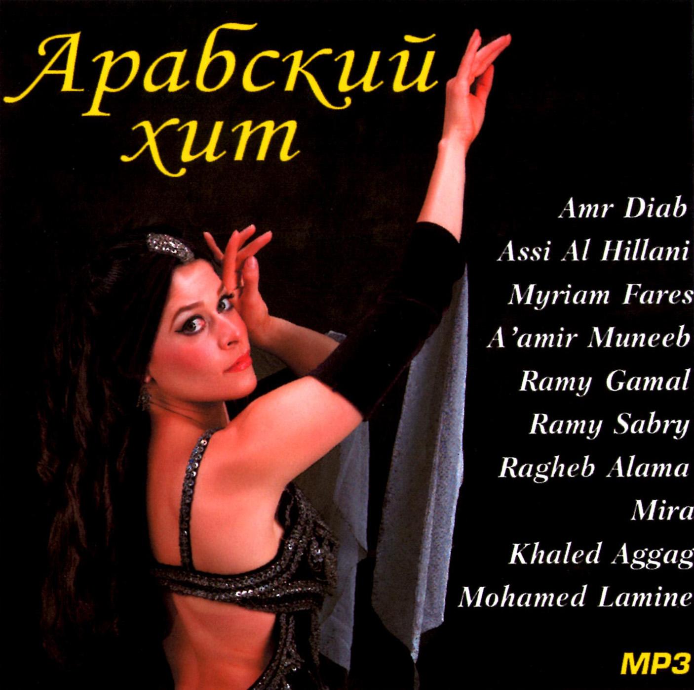 Арабский хит [mp3]