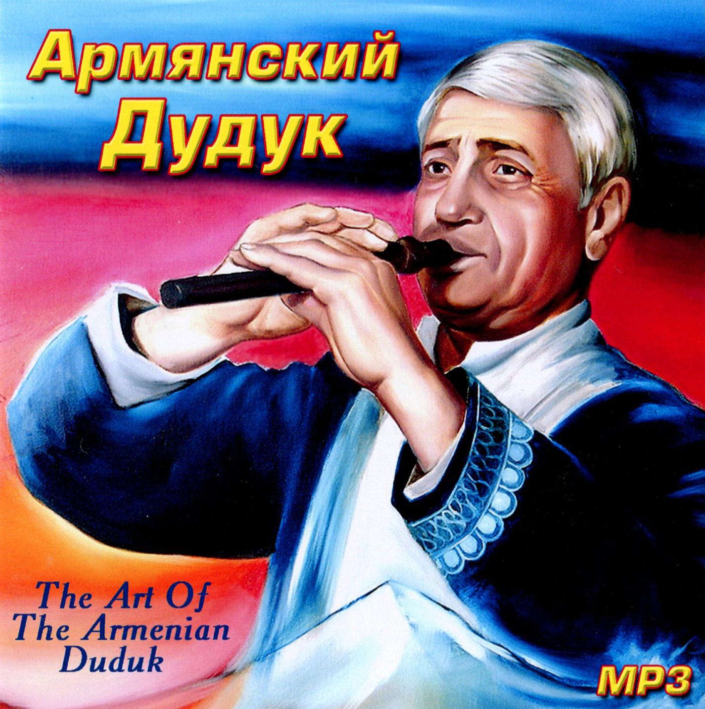 Армянский Дудук [mp3]