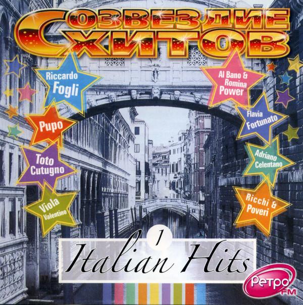 Созвездие хитов - Italian hits, vol.1