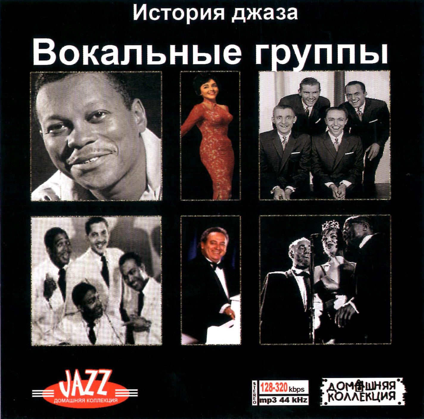 Вокальные группы джаз [mp3]