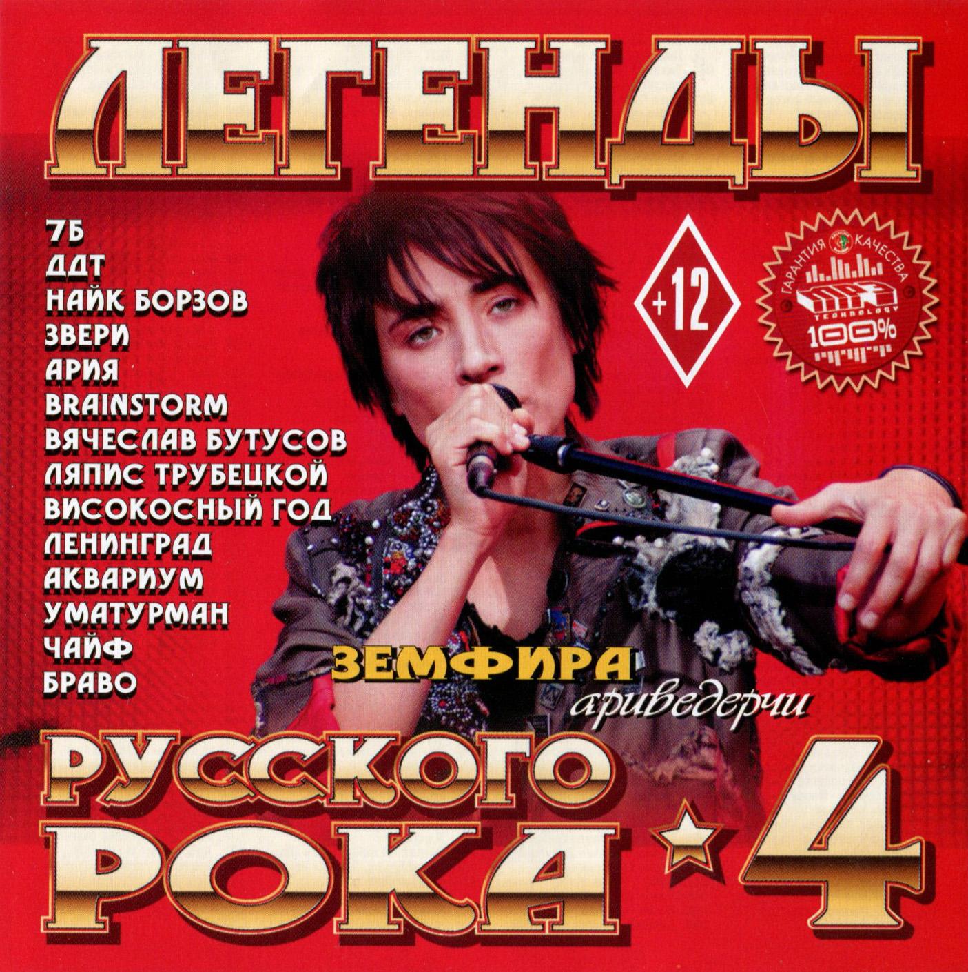 Легенды русского рока 4ч [mp3]