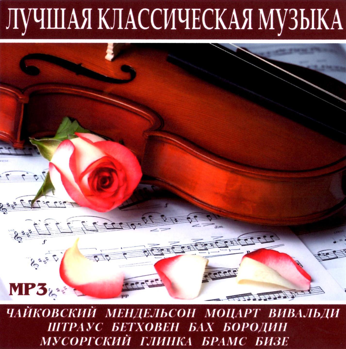 Лучшая классическая музыка [mp3]