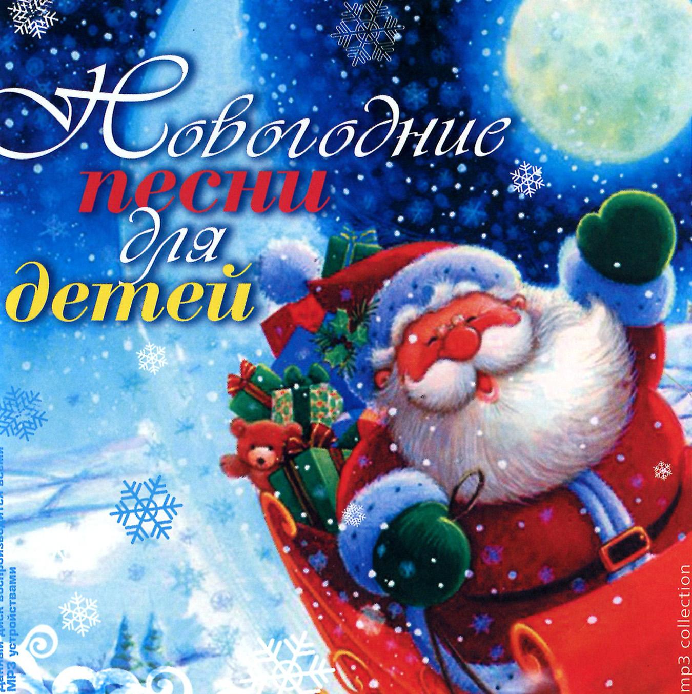 Новогодние песни для детей [mp3]
