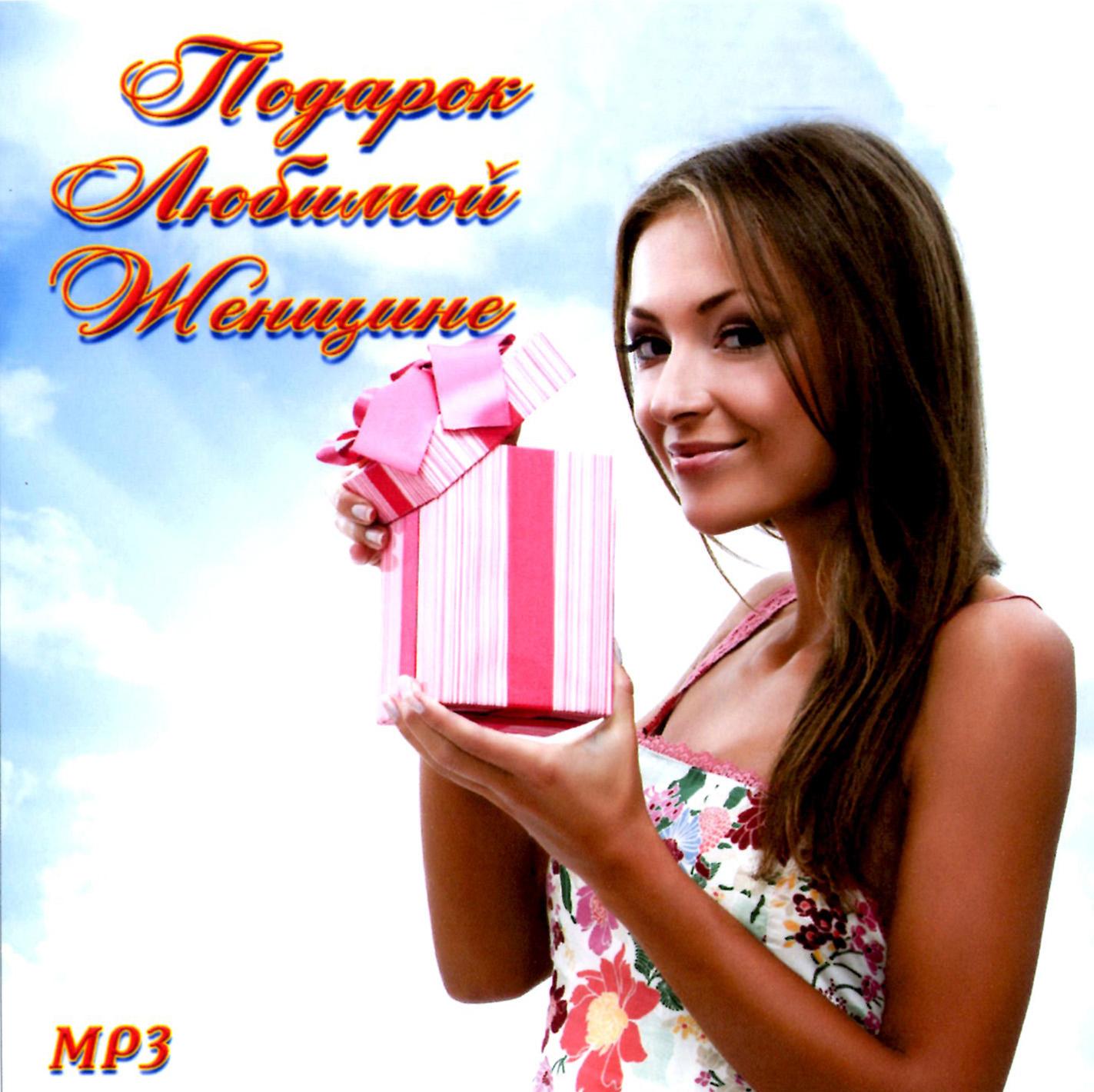 Подарок любимой женщине [mp3]