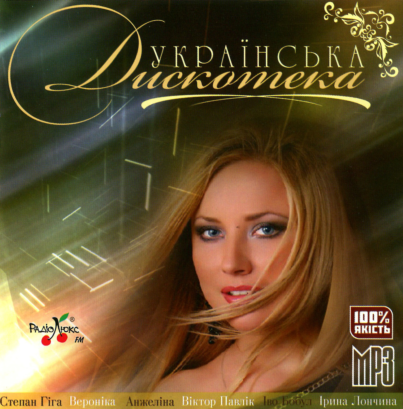 Українська дискотека [mp3]