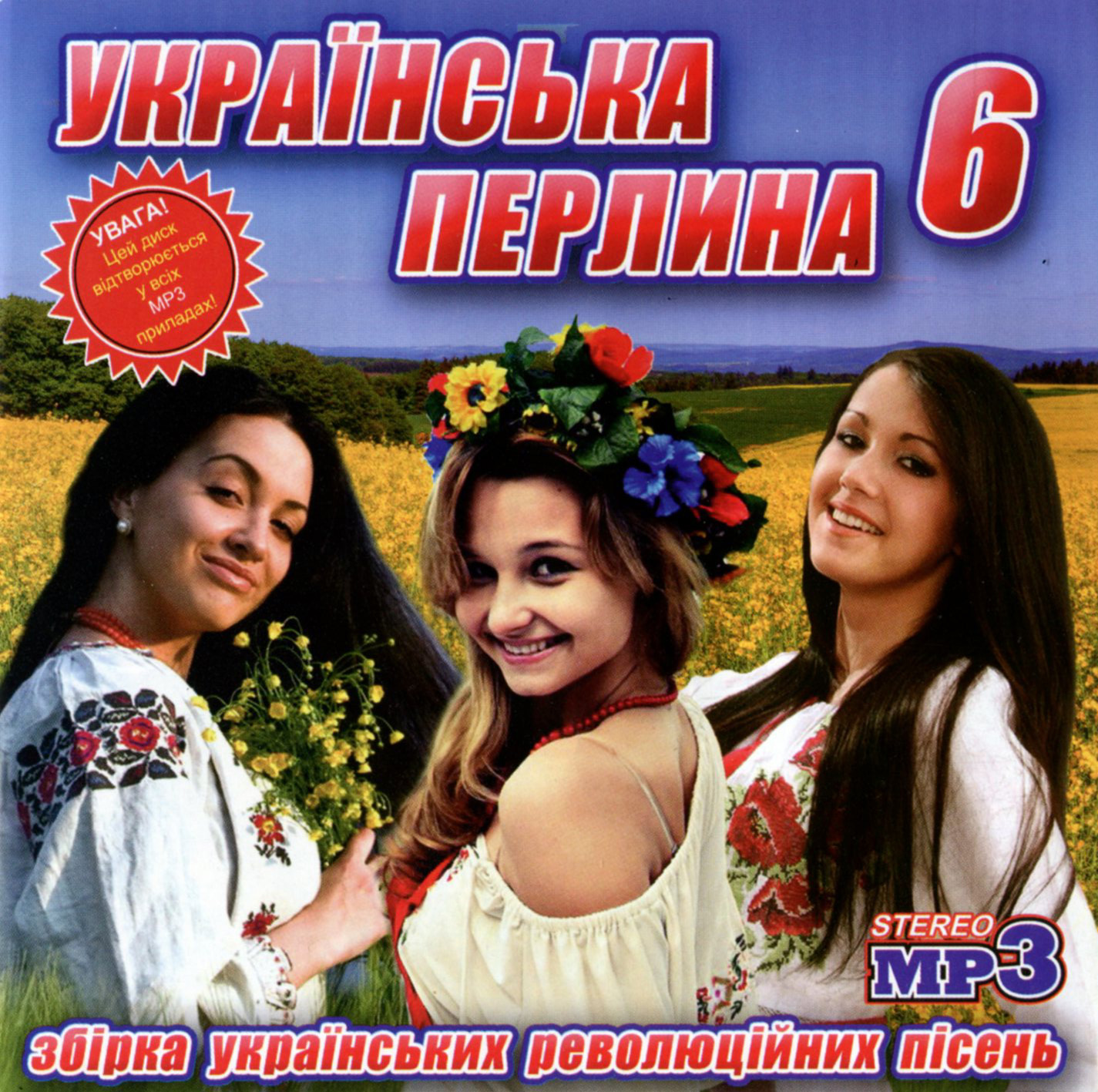 Українська перлина (пісні революції) [mp3]