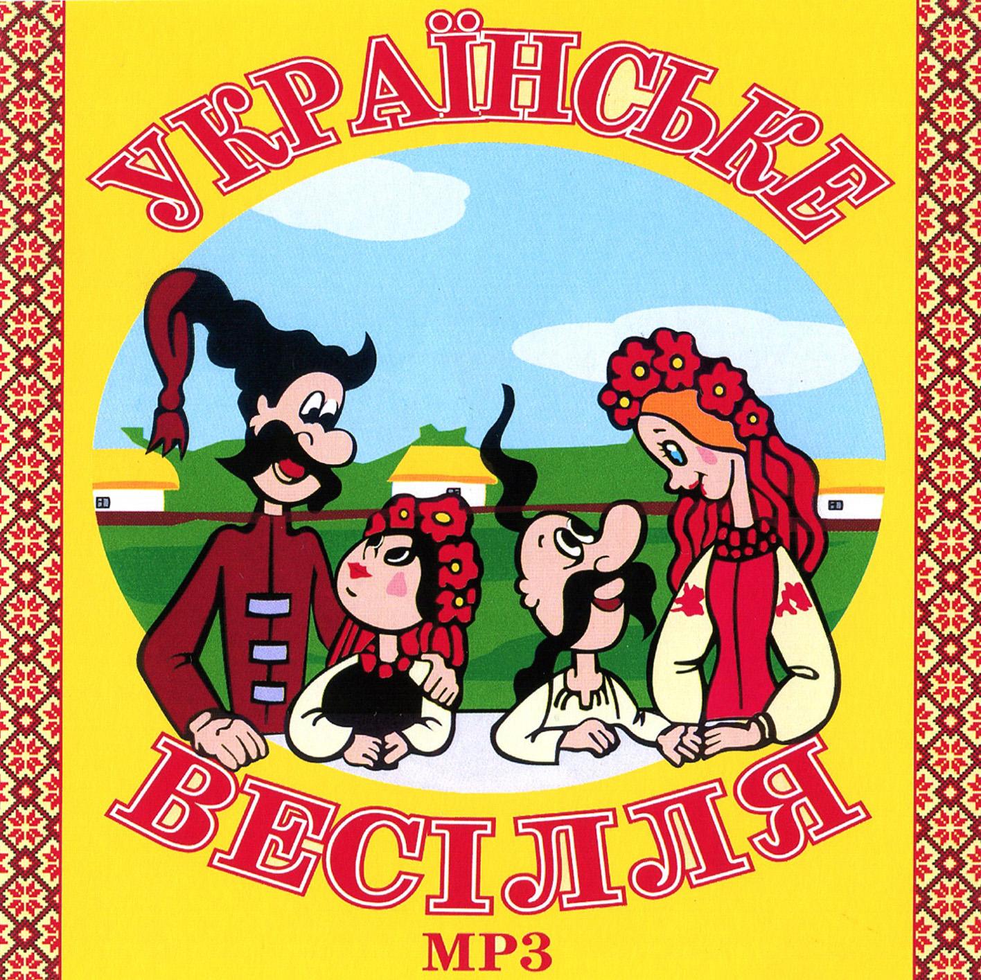 Українське весілля [mp3]