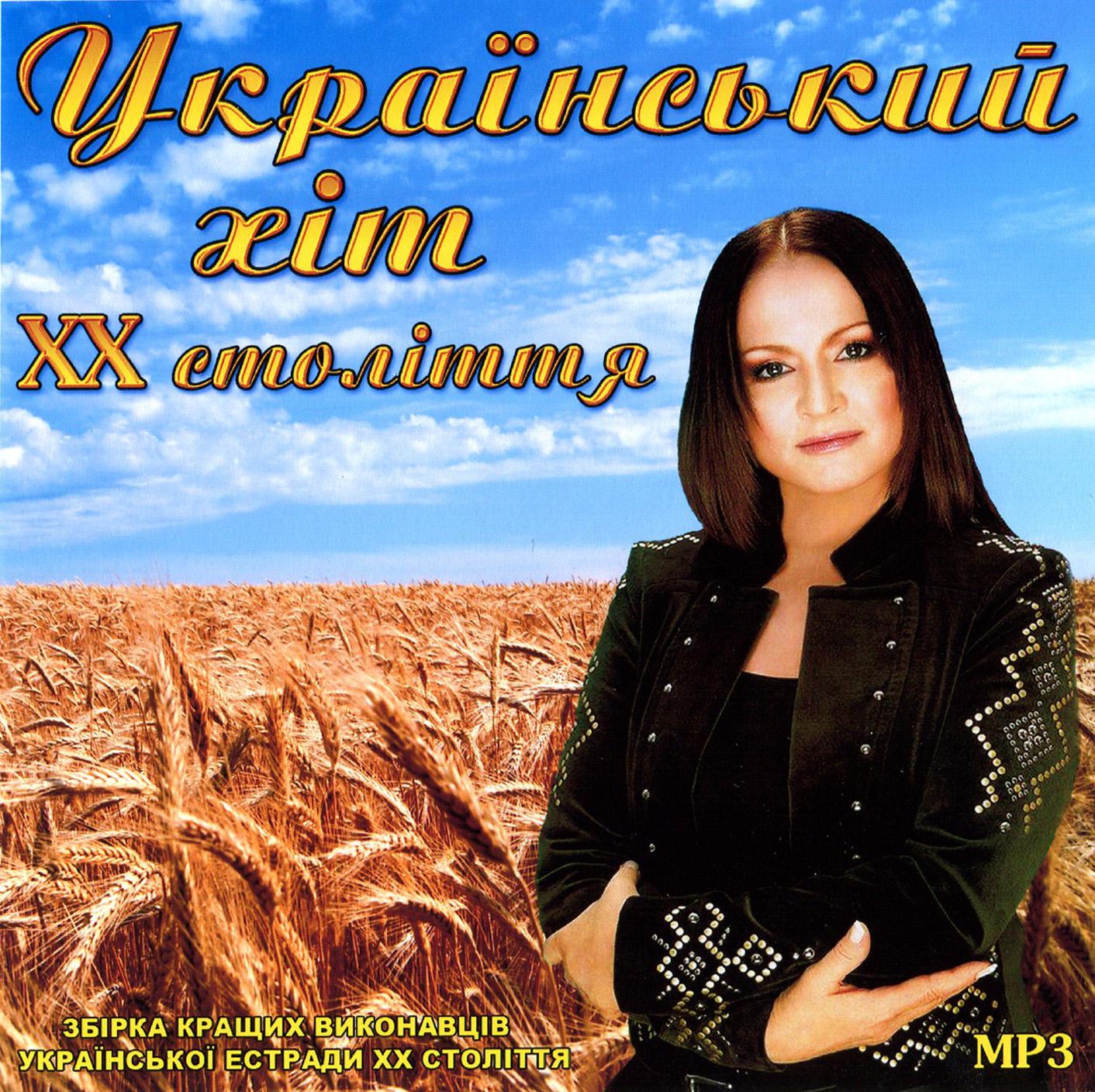 Український хіт ХХ століття [mp3]