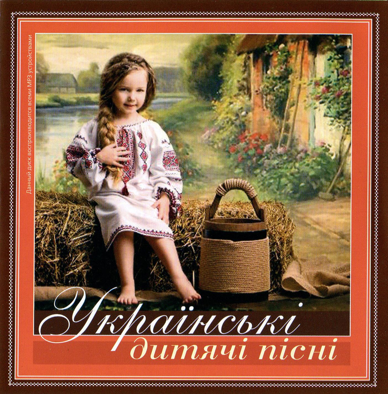 Українські дитячі пісні [mp3]