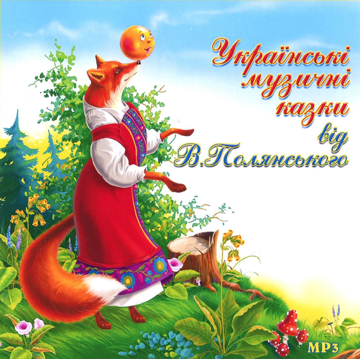 Українські муз. Казки від В. Полянського [mp3]