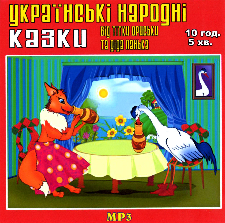 Українські нар. казки від тітки Ориськи та діда Панька [mp3]