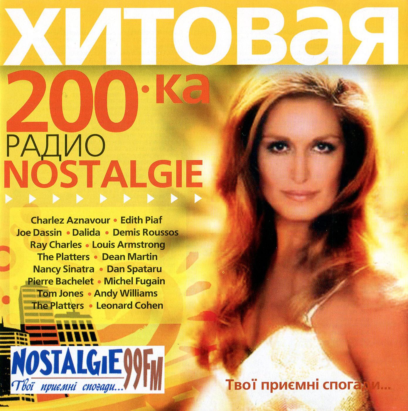Хитовая 200ка радио Nostalgie [mp3]