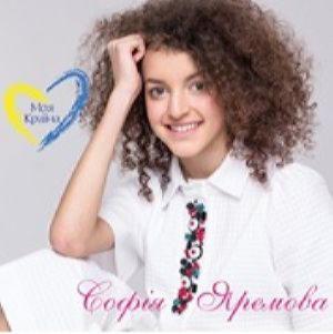 Софія Яремова - Моя Країна (2016)