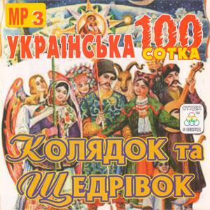 Збірка - Українська 100-ка Колядок та Щедрівок. Частина 1 (mp3)