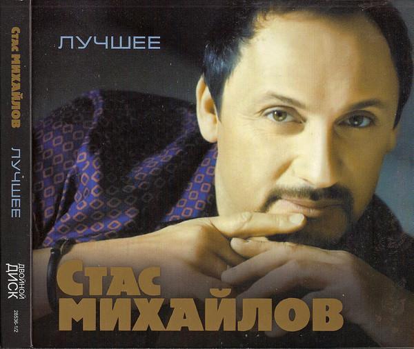Стас Михайлов - Лучшее (2CD, Digipak)