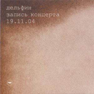 DOLPHIN - ЗАПИСЬ КОНЦЕРТА 19.11.04
