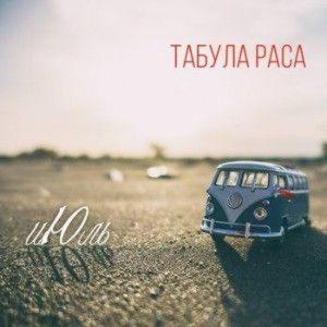 Табула Раса - Июль (2017)