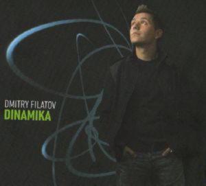 Филатов Дмитрий - Динамика