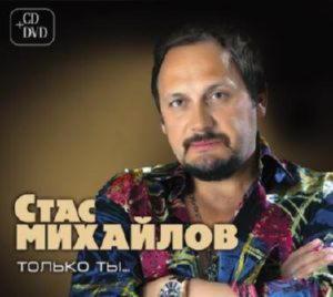 Михайлов Стас - Только ты (CD+DVD)