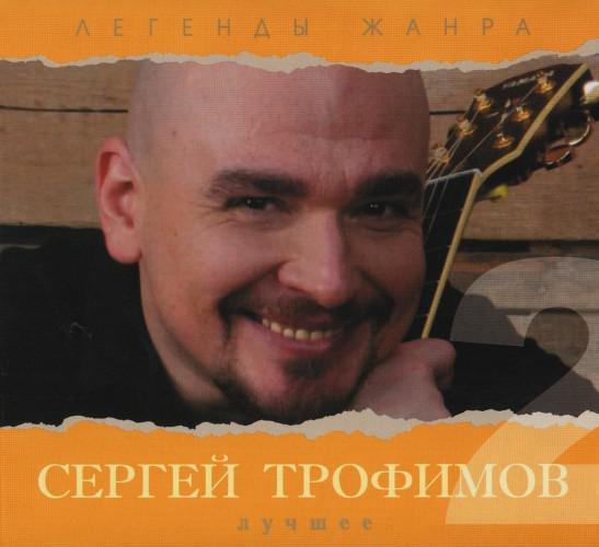 Сергей Трофимов - Лучшее 2ч (2CD, Digipak)