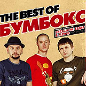 Бумбокс - The Best Of… (Digi-Pack)