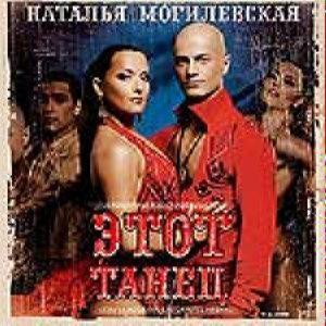 Могилевская Наталья - Это Танец