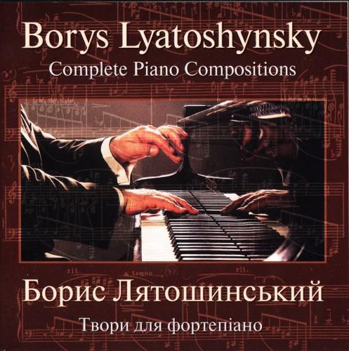 Борис Лятошинский - Сочинения для фортепиано (2005)