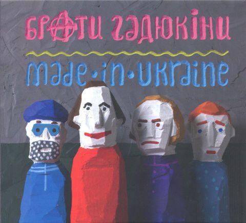 Брати Гадюкіни - Made In Ukraine (2014, Digipak)