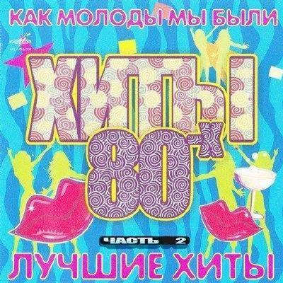 Сборник - Хиты 80-х, ч.2. Как молоды мы были