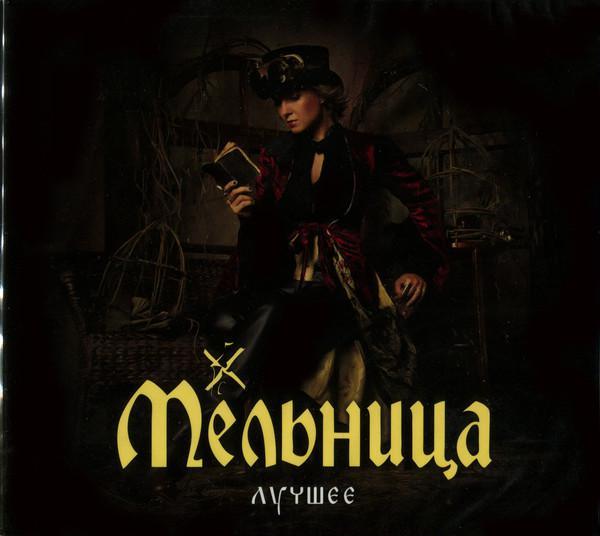 Мельница - Лучшее (2CD, Digipak) (2016)