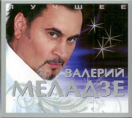 Валерий Меладзе - Лучшее (2CD, Digipak)
