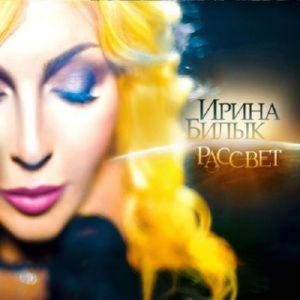 Ирина Билык - Рассвет (2014)