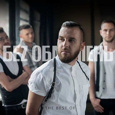 Без Обмежень - The Best of (2018) (Digipak)