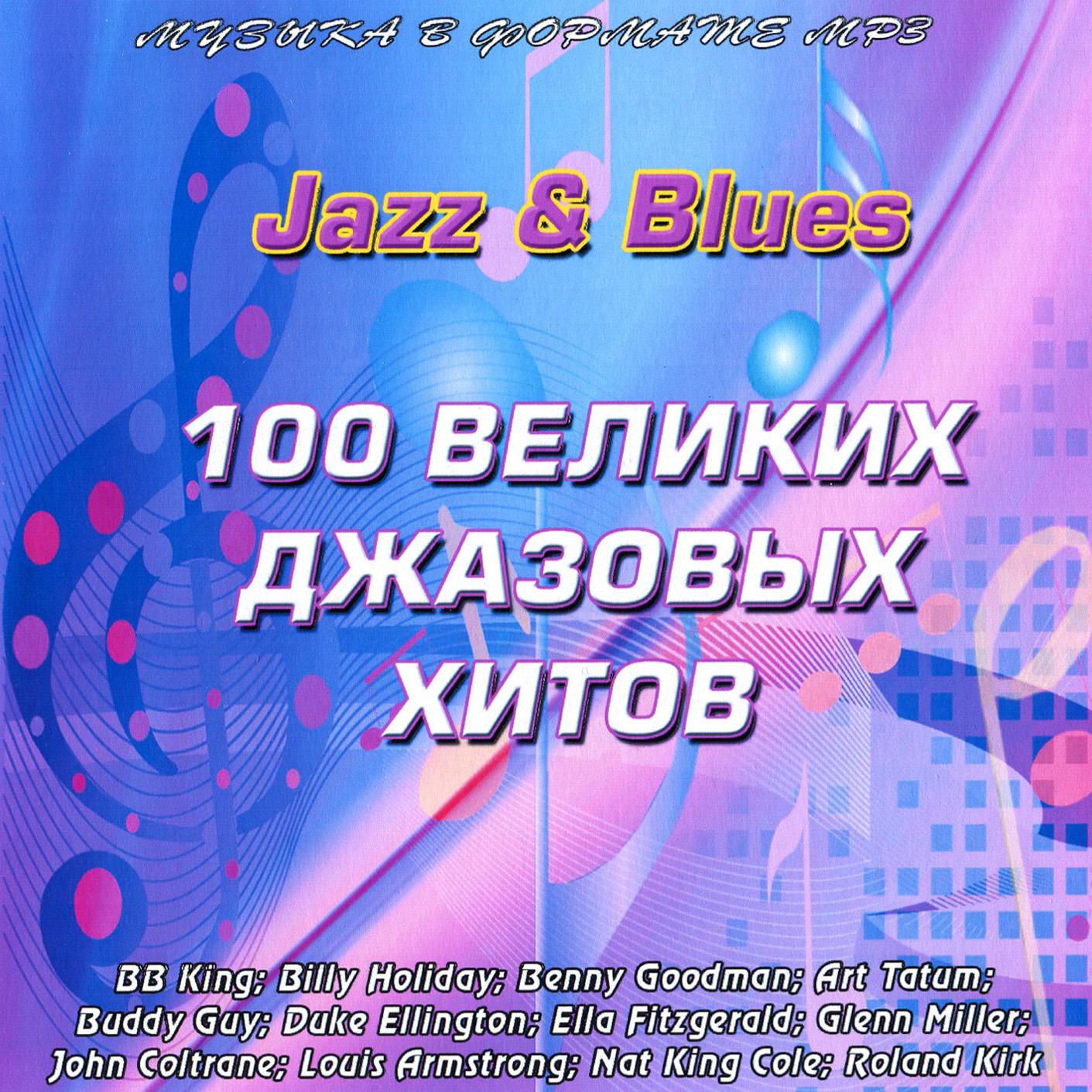 100 великих джазовых хитов
