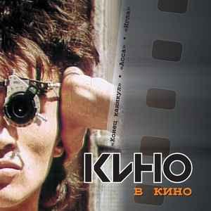Группа Кино (Цой) - Кино в кино