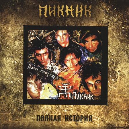 Пикник (Полная История) - Родом Ниоткуда (1988) (digipak)