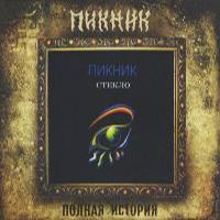 Пикник (Полная История) - Стекло (1997) (digipak)