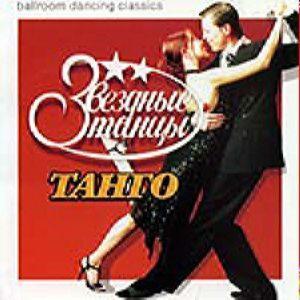 Звёздные Танцы - Танго