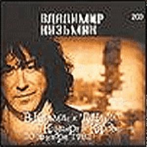 Кузьмин Владимир И Динамик - Концерт В Кирове (2 cd)