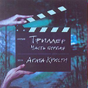 Агата Кристи - Триллер, часть 1
