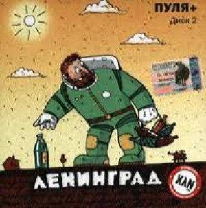 ЛЕНИНГРАД - ПУЛЯ+  ЧАСТЬ-2