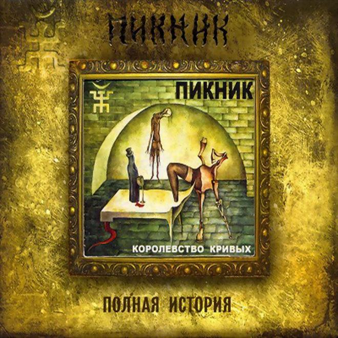 Пикник (Полная История) - Королевство Кривых (2005) (digipak)