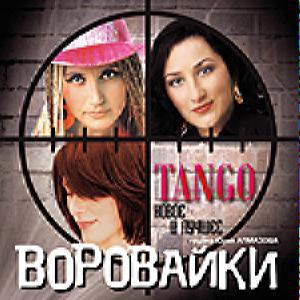 Воровайки - Танго: Новое И Лучшее