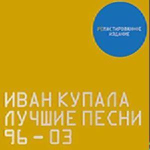 Иван Купала - Лучшие Песни 1996-2003