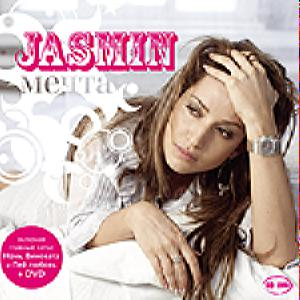 Жасмин (Jasmin) - Мечта /Cd+Dvd/ (Digi-Pack)