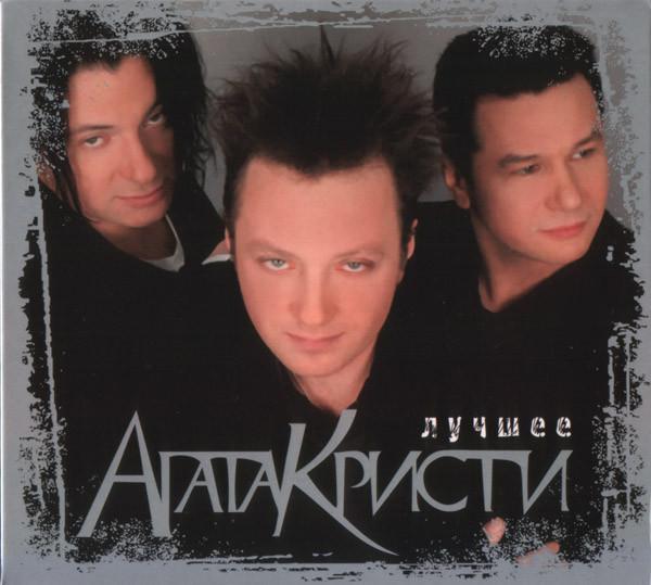 Агата Кристи - Лучшее (2CD, Digipak)