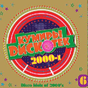 КУМИРЫ ДИСКОТЕК 2000-х ЧАСТЬ 6 - (digi-pack)