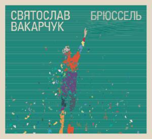 Святослав Вакарчук - Брюссель