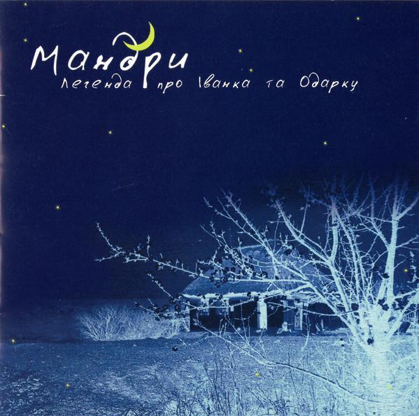 Мандри - Легенда Про Івана Та Одарку (2002)