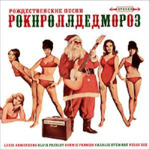 Рокнроллдедмороз - Рождественские Песни